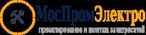 МосПромЭлектро-Электромонтажная компания МосПромЭлектро